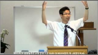 열왕기상 12:25~32 여로보암의 죄 (창원늘푸른교회 이장우목사)