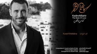 Kadim Al Sahir  كاظم الساهر 05/06/2017