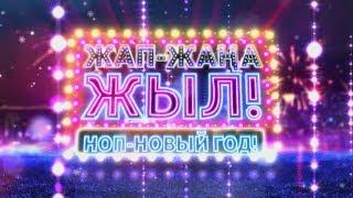 """""""Жап жаңа жыл"""" концерттік бағдарламасы 01.01.19"""