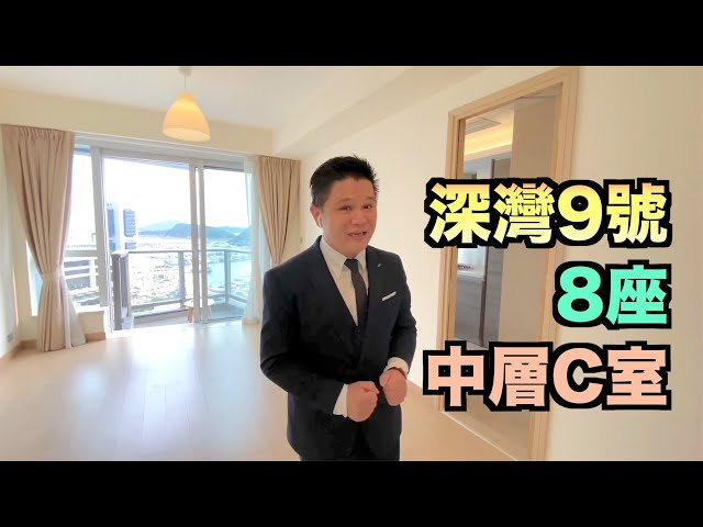 【#代理Andy推介】#黃竹坑 #深灣9號 海景複式3房單位