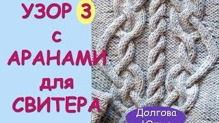 Схема вязания спицами узора с косами жгутами аранами 3 ///   pattern knitting