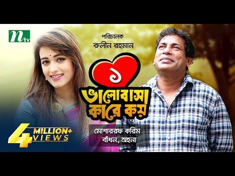 ntv romantic drama valobasha kare koy ep 01 mosharraf