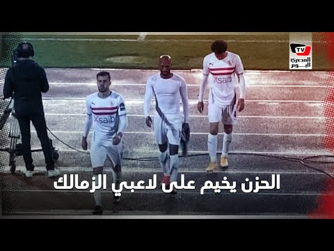 الحزن يخيم على لاعبي الزمالك عقب التعادل مع مولودية الجزائر