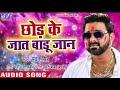 Chhod Ke Jaat Badu Jaan Tu Ta Holiya Me -Dj.mp3.mp