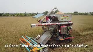 โดรน DJI บินถ่ายรถเกี่ยวข้าว นา 10 ไร่ ถ่ายมุมสูงสวยมาก คลิปที่-2