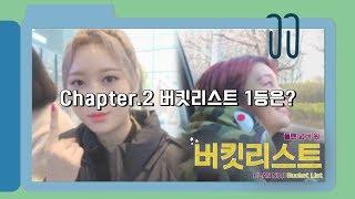 [PLAN NO.1 Bucket List] Chapter.2 버킷리스트 1등은?