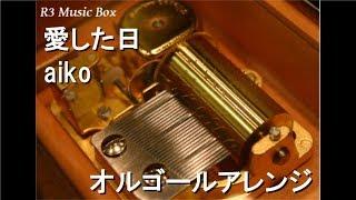 mqdefault - 愛した日/aiko【オルゴール】 (ドラマ「私のおじさん~WATAOJI~」主題歌)