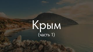 Интересная территория: Крым (часть 1)