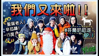 【Annie】Is Santa Claus Real? Head to Arctic Circle! (ft. Same YouTubers For the Third Year)