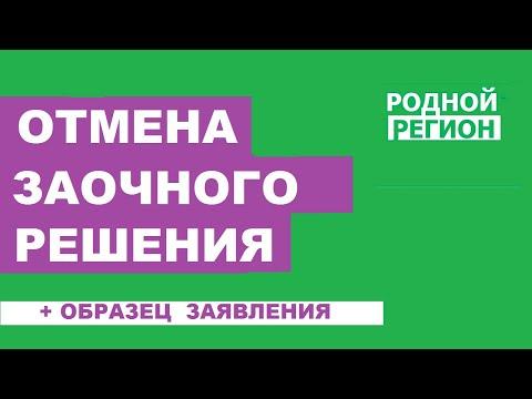 РОДНОЙ РЕГИОН Образец заявления на отмену заочного решения суда