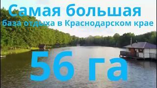 База отдыха краснодар с рыбалкой