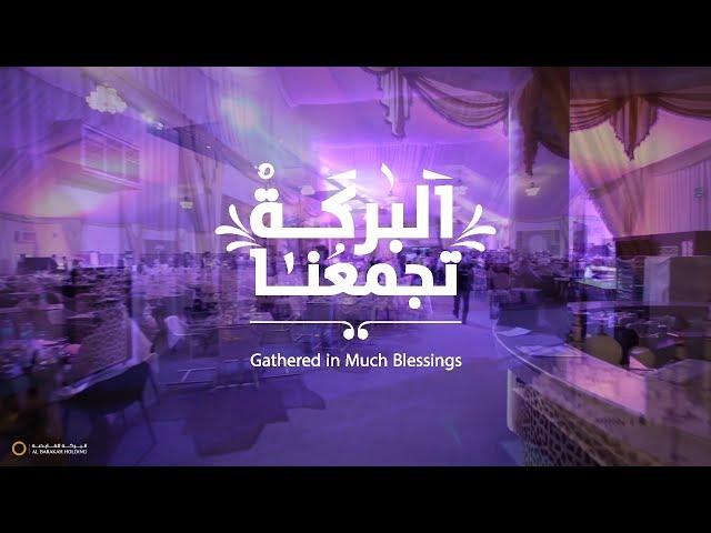 Rebranding - Al Barakah Holding