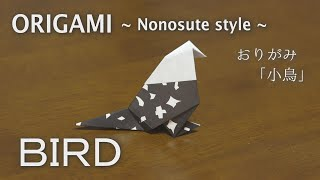 BIRD – How to Make ORIGAMI – Nonosute style –