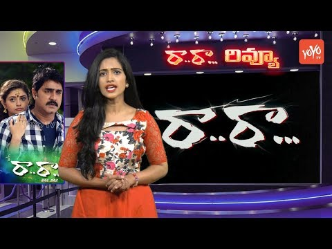RA RA Movie Review   Srikanth Latest Telugu Horror Comedy Movie   YOYO TV Channel