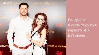 VLOG 🎥 VIP ВЕЧЕРИНКА в честь открытия ПЕРВОГО H&M В УКРАИНЕ | Lavina Mall 💜 LilyBoiko