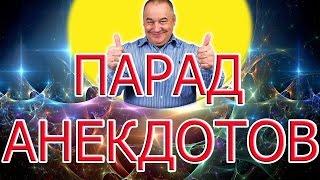 ПАРАД АНЕКДОТОВ  ОТ ИГОРЯ МАМЕНКО