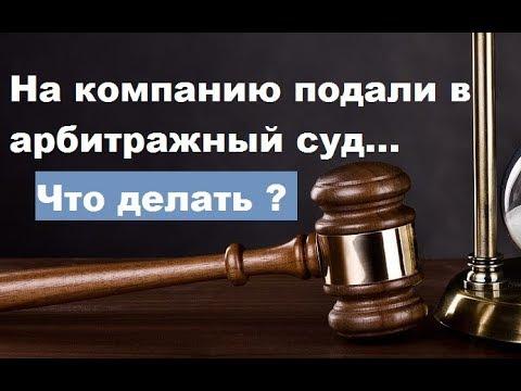 Что делать если на компанию подали в арбитражный суд?
