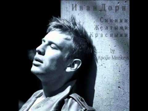 Иван Дорн - Синими, Жёлтыми, Красными (Сжк)