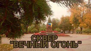 """сквер """"Вечный огонь""""   Харьков 2019"""