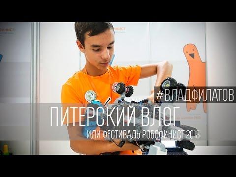 Видеоблогер Влад Филатов посетил Робофинст-2015
