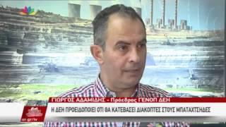 Ο πρόεδρος της ΓΕΝΟΠ/ΔΕΗ-ΚΗΕ, Γ. Αδαμίδης, στις ειδήσεις του STAR, για τις οφειλές προς τη ΔΕΗ, που ξεπερνούν τα 2 δις ευρώ