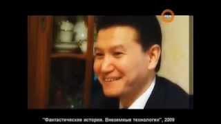 Кирсан Илюмжинов рассказал о встрече с инопланетянами