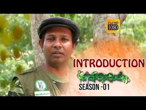 Sobadhara | Season- 01 | Introduction | Sobadhara Rupavahini
