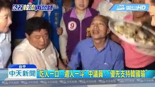 20190619中天新聞 622台中挺韓將現「人潮貪食蛇」 議員:預估破20萬人