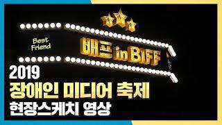 장애인 미디어 축제 '배프 in BIFF' 현장으로 가볼까요 ?!내용