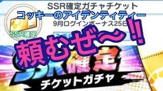 たたかえドリームチーム#879月ログインボーナス25日目SSR確定チケットガチャCaptainTsubasaDreamTeam