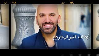 تحميل اغاني Naji Osta - Alou Edrit - ناجي اسطا- قالوا قدرت MP3