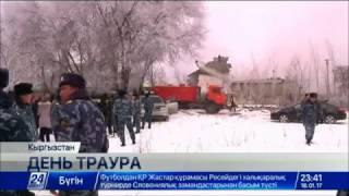 В Кыргызстане 17 января объявлено днем траура по погибшим при крушении Boeing