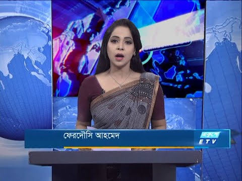 09 PM News || রাত ৯টার সংবাদ || 27 November 2020 || ETV News