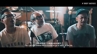 "《HKV MUSIC》 EP5  LMF "" 大懶堂 Acoutsic Live Ver. """