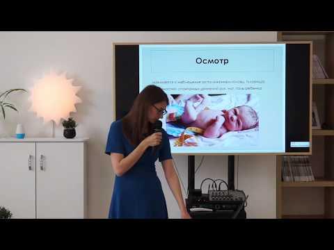 Как проходит патронаж малыша или первый осмотр новорожденного ребенка
