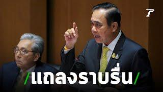 แถลงนโยบายรัฐบาลราบรื่น  | 25-07-62 | ข่าวเย็นไทยรัฐ