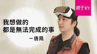 讓博恩也瘋狂的 #唐鳳:我想做的,都是無法完成的事│親子天下
