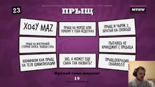 Jackbox (Шутки) by TaeR, Cemka, Зрители [25.10.18]