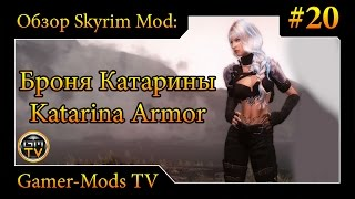 ֎ Броня Катарины для CBBE / Katarina Armor for CBBE HDT ֎ Обзор мода для Skyrim #20