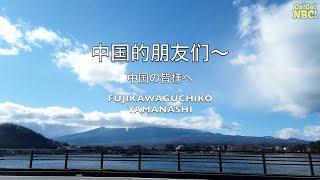 河口湖で働く外国人 中国の王さん編 Go!Go!NBC!