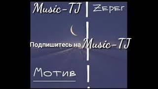 5sound Zeper Мотив 2018 (Репи точики)