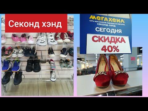 Секонд хэнд алматы скидки 40 процентов Игрушки сумки обувь одежда постельное белье