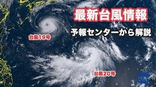 ダブル台風台風19号・20号の進路ウェザーニュース