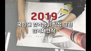 2019 현역 금손의 국민대 미대 합격재현작 과정 공개 !! 이렇게 표현하면 붙는다!!! [펜톤미술학원]