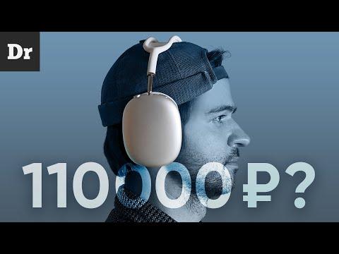 НАСТОЯЩИЙ ОБЗОР AirPods Max: 110 000 Р ЗА ЧТО?
