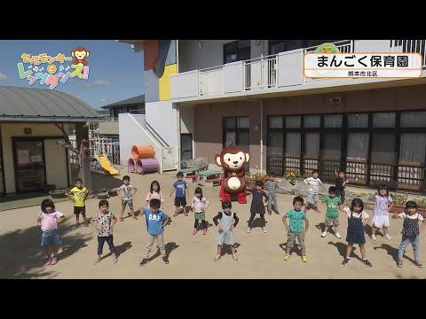 第1回セルモンキーとレッツダンス!「まんごく保育園」