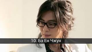 Актеры корейские более красивый