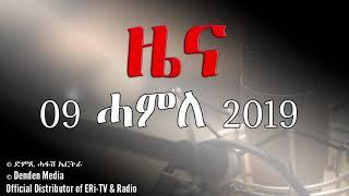 ቃና ዜና ቅምሻ (ሰኔ 26, 2011) | Kana News - Самые лучшие