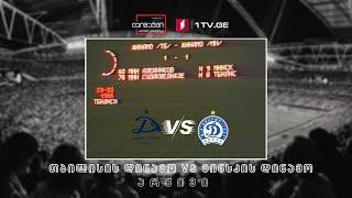 თბილისის დინამო VS მინსკის დინამოს - 1986 წელი