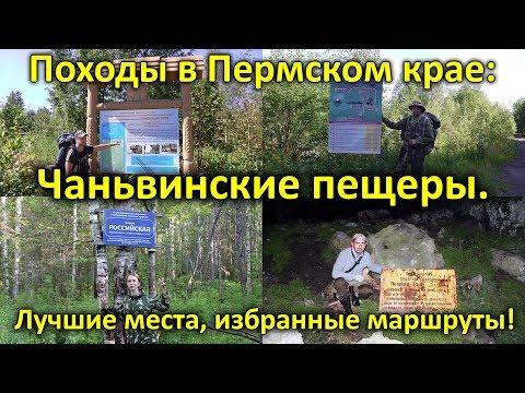 Походы в Пермском крае: Чаньвинские пещеры. Серия 1